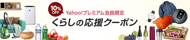 とってもお得! くらしの応援クーポン - Yahoo!ショッピング