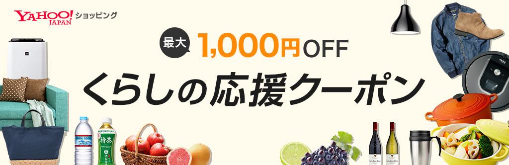https://s.yimg.jp/images/shp_edit/cms/fair/sale/furnishings/coupon/sumai/1024_332_bnr.jpg
