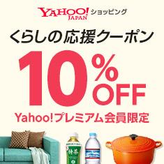 暮らしの応援10%引きクーポン Yahoo!プレミアム会員限定!