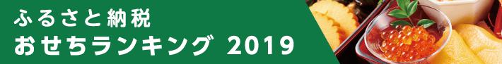 ふるさと納税 おせちランキング2019