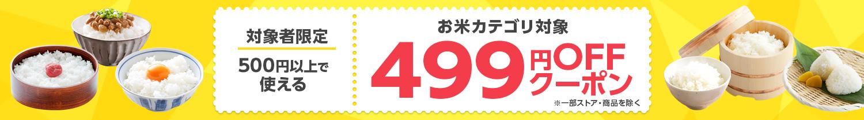 【対象者限定】お米で使える499円OFFクーポン