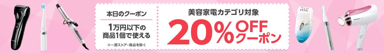 【今日のクーポン】美容家電カテゴリ対象20%OFFクーポン