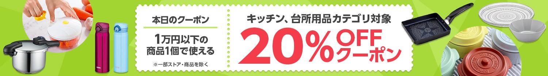 【今日のクーポン】キッチン、台所用品で使える20%OFFクーポン