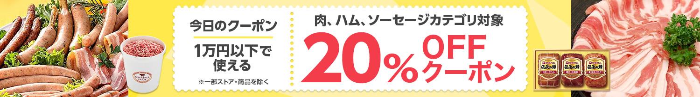 【今日のクーポン】肉、ハム、ソーセージカテゴリ対象20%OFFクーポン