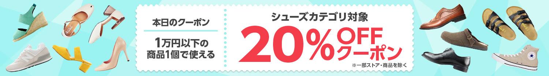 【今日のクーポン】レディースシューズ、メンズシューズカテゴリ対象20%OFFクーポン
