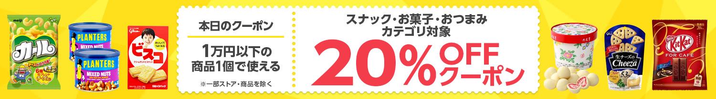 【今日のクーポン】スナック、お菓子、おつまみカテゴリ対象20%OFFクーポン