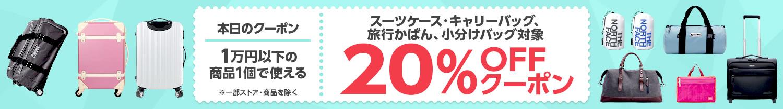 【今日のクーポン】スーツケース・キャリーバッグ、旅行かばん、小分けバッグカテゴリ対象20%OFFクーポン