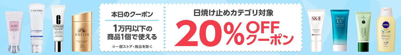 【今日のクーポン】日焼け止めカテゴリ対象20%OFFクーポン
