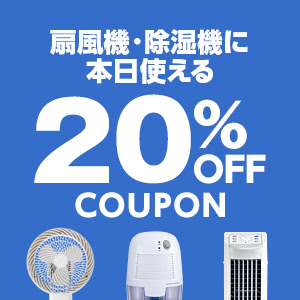 日替わりカテゴリクーポン:扇風機、除湿機