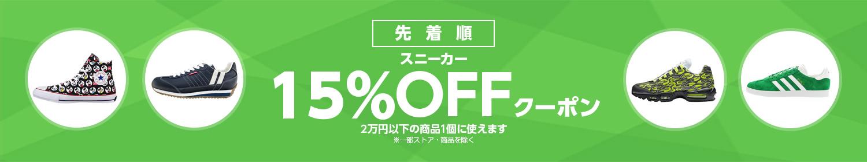 【今日のクーポン】スニーカーカテゴリで使える15%OFFクーポン