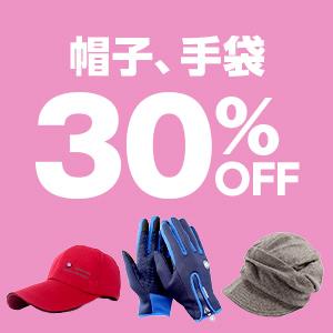 日替わりカテゴリクーポン:帽子、手袋