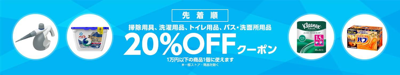 【今日のクーポン】掃除、洗濯用品カテゴリで使える20%OFFクーポン
