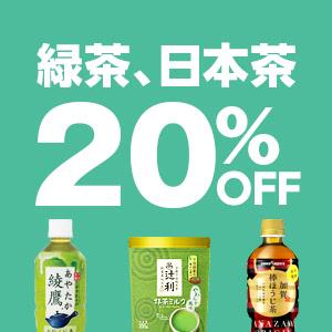 日替わりカテゴリクーポン:緑茶・日本茶