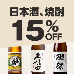 日替わりカテゴリクーポン:日本酒、焼酎