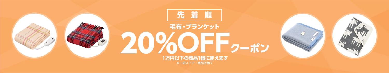 【今日のクーポン】電気毛布、ブランケットカテゴリで使える20%OFFクーポン