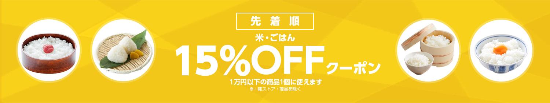 【今日のクーポン】お米カテゴリで使える15%OFFクーポン