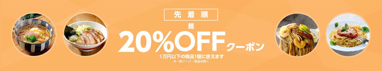 【今日のクーポン】麺カテゴリで使える20%OFFクーポン