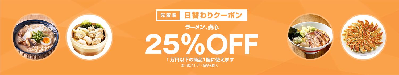 【日替わりクーポン】ラーメン、点心カテゴリで使える25%OFFクーポン