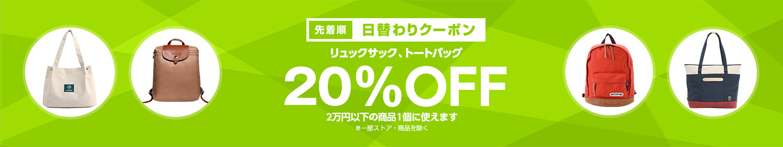 【日替わりクーポン】リュック、トートバッグカテゴリで使える20%OFFクーポン