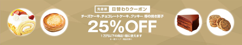 【日替わりクーポン】ケーキ&クッキーカテゴリで使える25%OFFクーポン