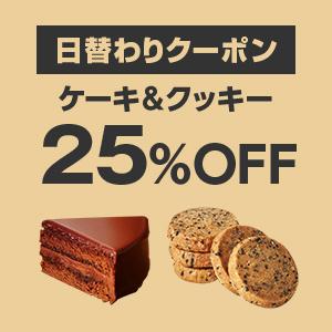 日替わりカテゴリクーポン:ケーキ&クッキー