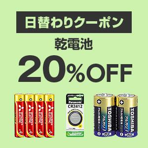 日替わりカテゴリクーポン:乾電池