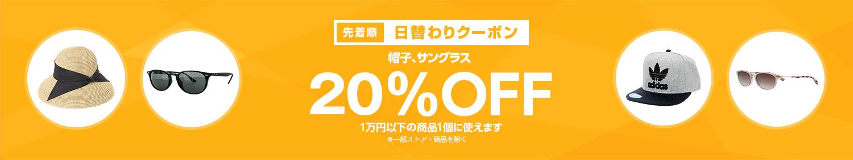 【日替わりクーポン】帽子、サングラスカテゴリで使える20%OFFクーポン