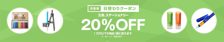 【日替わりクーポン】文具カテゴリで使える20%OFFクーポン