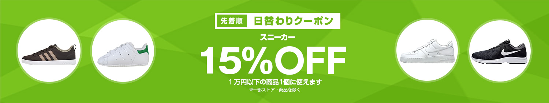 【日替わりクーポン】スニーカーカテゴリで使える15%OFFクーポン