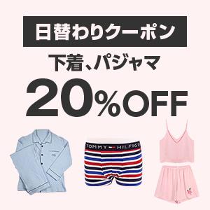 日替わりカテゴリクーポン:下着、パジャマ