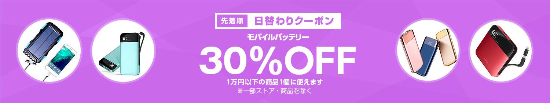 【日替わりクーポン】モバイルバッテリーカテゴリで使える30%OFFクーポン