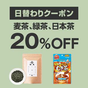 日替わりカテゴリクーポン:緑茶、日本茶