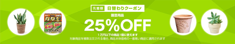 【日替わりクーポン】園芸用品カテゴリで使える25%OFFクーポン