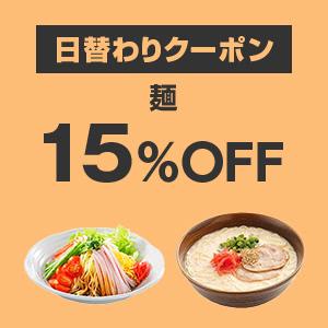 日替わりカテゴリクーポン:麺