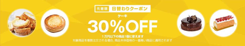 【日替わりクーポン】ケーキカテゴリで使える30%OFFクーポン