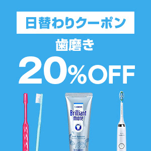日替わりクーポン:歯磨き
