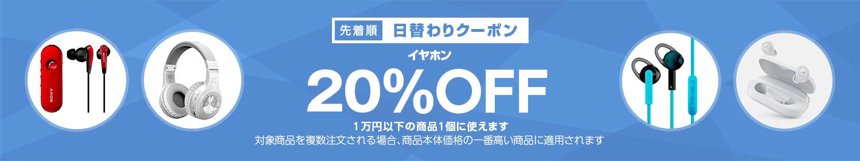 【日替わりクーポン】イヤホンカテゴリで使える20%OFFクーポン