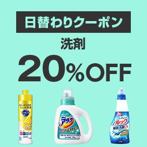 日替わりクーポン:洗剤
