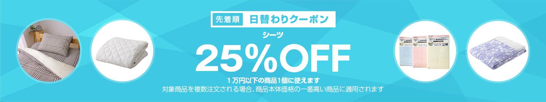 【日替わりクーポン】シーツカテゴリで使える25%OFFクーポン