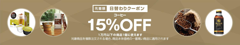 【日替わりクーポン】コーヒーカテゴリで使える15%OFFクーポン