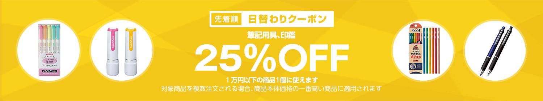 【日替わりクーポン】筆記用具、印鑑カテゴリで使える25%OFFクーポン