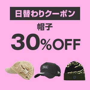 日替わりクーポン:帽子