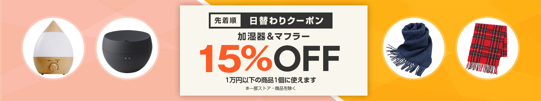 【日替わりクーポン】加湿器&マフラーカテゴリで使える15%OFFクーポン