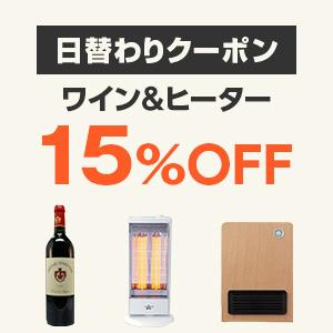 日替わりクーポン:ワイン&ヒーター