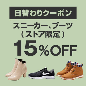日替わりクーポン:スニーカー、ブーツ