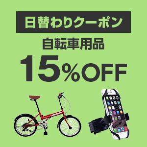 日替わりクーポン:自転車用品