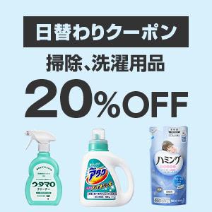 日替わりクーポン:掃除、洗濯用品
