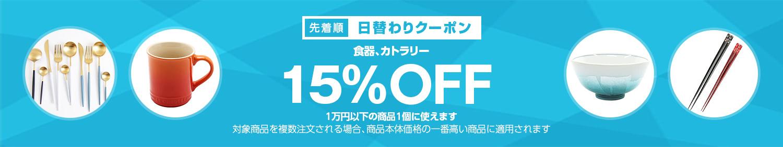 【日替わりクーポン】食器、カトラリーカテゴリで使える15%OFFクーポン