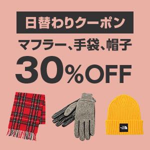 日替わりクーポン:マフラー、手袋、帽子