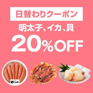 日替わりクーポン:明太子、イカ、貝